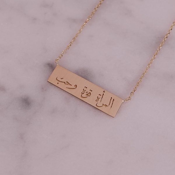 Personalized Bar Necklace Engraved with Your Special Name in 18 Karat Gold - Long Name