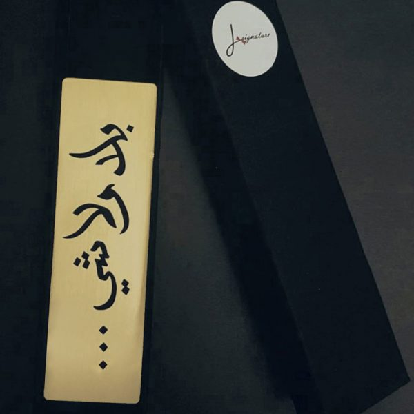 Joelle Signature Bookmark Plaque with Personalized Quote Gold Plated