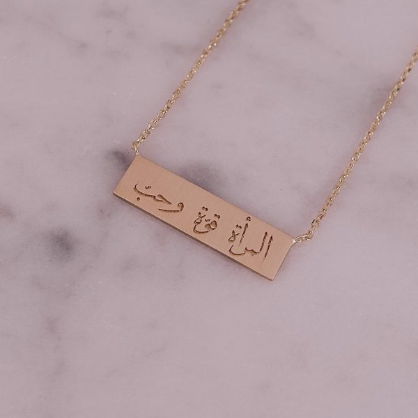 Personalized Choose your Own Quote Bar Necklace in 18 karat Gold